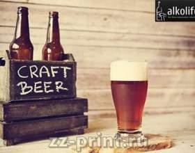 Що таке крафтового пиво фото
