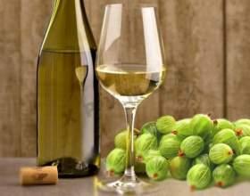 Робимо вино з агрусу в домашніх умовах фото