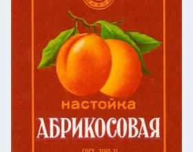 Домашні абрикосові наливки і настоянки. Рецепти прості і не дуже фото