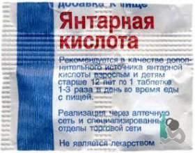 Янтарна кислота від похмілля фото