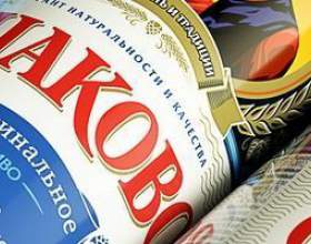 Яким буває пиво «очаківське»? фото