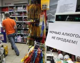 Який час продажу алкоголю в москві? фото