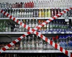 Який штраф за продаж алкоголю після 22 години? фото