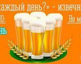 Чи можна пити пиво щодня і в яких кількостях? фото