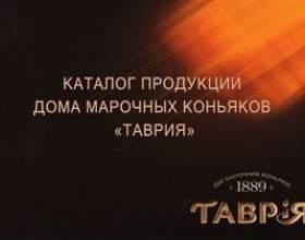 "Оновлена коньячна класика таврії - «борисфен» С""РѕС'Рѕ"