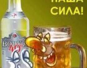 Чому краще не запивати горілку пивом фото
