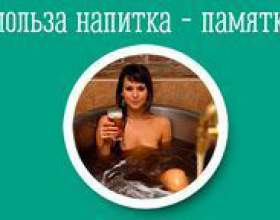 Рецепт гарячого пива як засобу від застуди фото