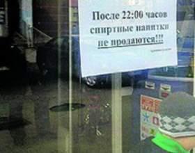 Заборона на продаж спиртних напоїв у нічний час фото